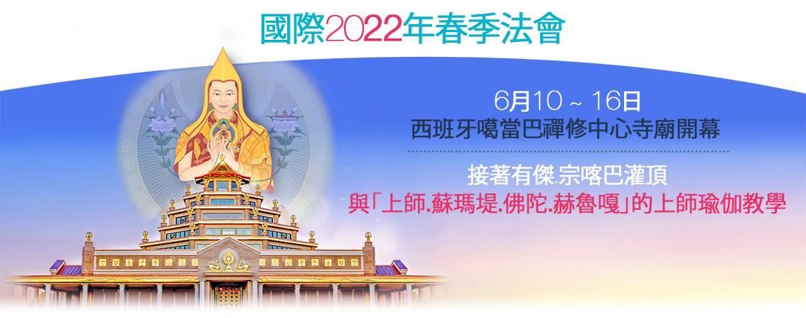 Banner-Festival-Spring-22-CHINESE